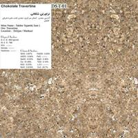 TRAVERTINE STONE-IRAN DS-T-01 Chokolate-Travertine