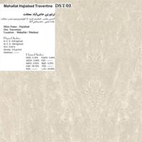 TRAVERTINE STONE-IRAN DS-T-03 Mahallat-Hajiabad-Travertine